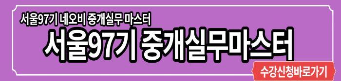 서울 97기 마스터 특별아님.jpg----.jpg